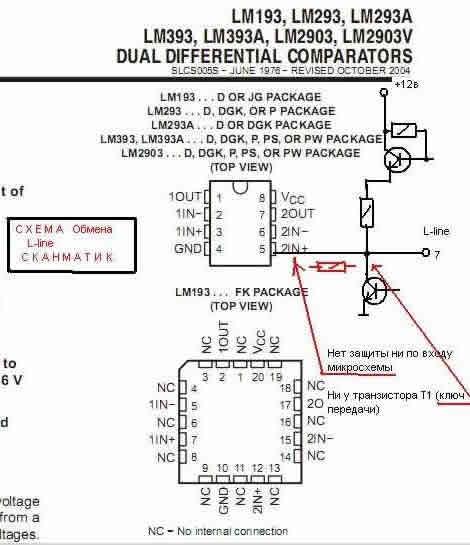 Схема адаптера scanmatic
